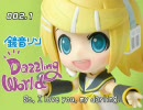 アイマスDS 「Dazzling World」 鏡音リン