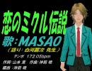 【MASAO】 恋のミクル伝説 【カバー曲】