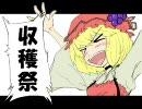 【東方】生焼け妹とカニの秋