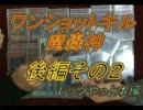 遊戯王OCG魔轟神デッキ解説 後編その2(完結編)カードキングダム
