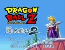 ドラゴンボールZ 超武闘伝2をゆとりプレイ その1