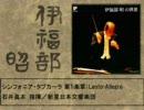 【作業用BGM】2時間まるごと伊福部昭【ニセ音楽祭】