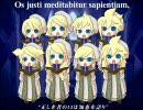 【鏡音リン・レン】 Os Justi 【混声八部合唱】