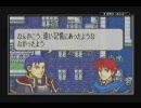 ファイアーエムブレム 烈火の剣 ヘクトル編ハード 31章(5/5)