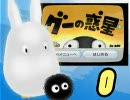 卍誰も知らない名作ゲーム実況!【グーの惑星】part0 thumbnail
