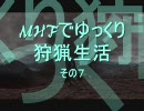 MHFでゆっくり狩猟生活 その7【一角竜】