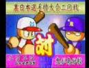 実況パワフルプロ野球99開幕版 冥球島編 真矢部ルート part2