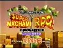 スーパーマチャミRPG CM