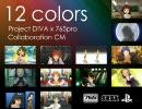 【Voc@loidM@ster祭り3】「12 colors」Pro