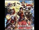 JAM Project 冒険王~Across the Legendary kingdom~のボーカルを抜き出してみた。