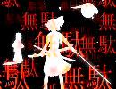 【影絵×投コメPV】Bad Apple!!【アレンジ修正版】+キャラ紹介ニコ割