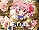 F.D.D.を歌ってみた〈(`・ω・`)〉Ψ