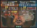 三国志大戦3 頂上対決 2009/11/8 小覇王軍 VS ☆モッティ☆軍