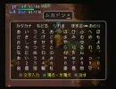 少年ヤンガス(ドラクエ8外伝)完全クリアを目指す29