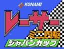 【FC・コナミ】レーサーミニ四駆 ジャパンカップ BGM集