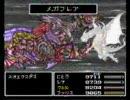 【FF5】ネオエクスデスを『バハムート』連打で打倒