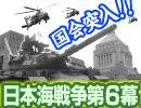 『国会突入!!憂国の乱、始まる』一人で勝手に日本海戦争 第6幕