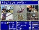 【IKZO】俺らぁビッグブリッヂさ行ぐだ2009【紅い流星】 thumbnail
