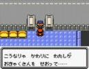 ポケモン改造ⅳ 大義無き4枚のジムバッジ(カントー篇<前>)【GS】