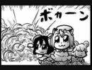 【フミンバイン】不死身の妖獣小隊PV【幻影水鏡】