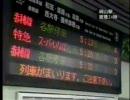 岡山駅密着24時