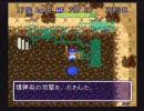 【ゲーム実況貯金箱】トルネコの大冒険実況プレイ さくよし編Part3-3