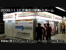 京急品川駅 セブンイレブンオープン