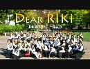 【RIKI-OFF】北海道魁!ミッドナイト踊ってみたOFF【にょ~~~~~ん】