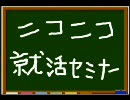 【ゆっくり】第1回:ニコニコ就活セミナー・導入編【就職活動】