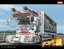 【パチスロ】 デコトラの鷲 車BIG (ループVer)