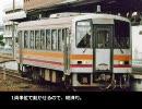 ローカル線の星 キハ120【迷列車列伝#03】