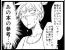 【ボーカロイド4コマ劇場】ボカロマンガ