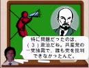 「社会主義って本当にダメなの?~後半~」経済分野第6講