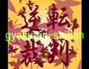 【なんでやねん実況】逆転裁判-正義を貫く- 1話 thumbnail