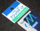【レザークラフト】マジックテープの財布