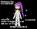 【がくぽ】Christmas Day【カバー】