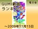 暫定版 GUMI新曲ランキング ~2009/11/15