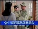 関西電気保安協会  (新CM) 4連発