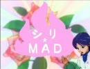 シリ*MAD CM動画