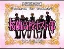 【桜蘭高校】Nocturne for orchestra【