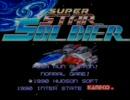 スーパースターソルジャー BGM集 (1990年/PCエンジン/ハドソン)