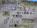 無知の俺がバトレボ実況者大会秋09【ぱりおVSコンブ】