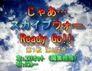 じゃあ…スカイプウォー Ready Go!! 1-2
