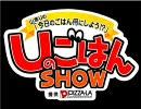 u_gohan_opening