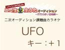 UFO/ピンクレディー/キー:+1(ニコ生☆生うたオーディショ...