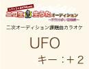 UFO/ピンクレディー/キー:+2(ニコ生☆生うたオーディショ...