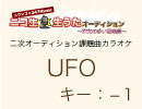 UFO/ピンクレディー/キー:-1(ニコ生☆生うたオーディション課題曲)