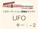 UFO/ピンクレディー/キー:-2(ニコ生☆生うたオーディション課題曲)