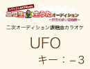UFO/ピンクレディー/キー:-3(ニコ生☆生うたオーディション課題曲)