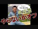 【名古屋オフ】どうせ2012年地球滅亡だしやらないか【6発目】